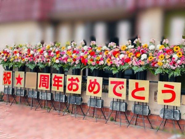 画像1: 【近江八幡市内へのお届け商品】お急ぎ!おまかせスタンド花1段 (1)