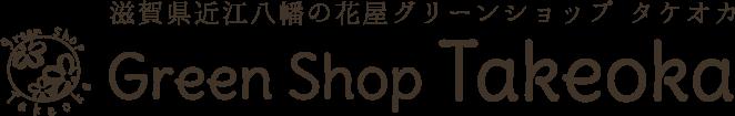 滋賀県近江八幡の花屋グリーンショップ タケオカ