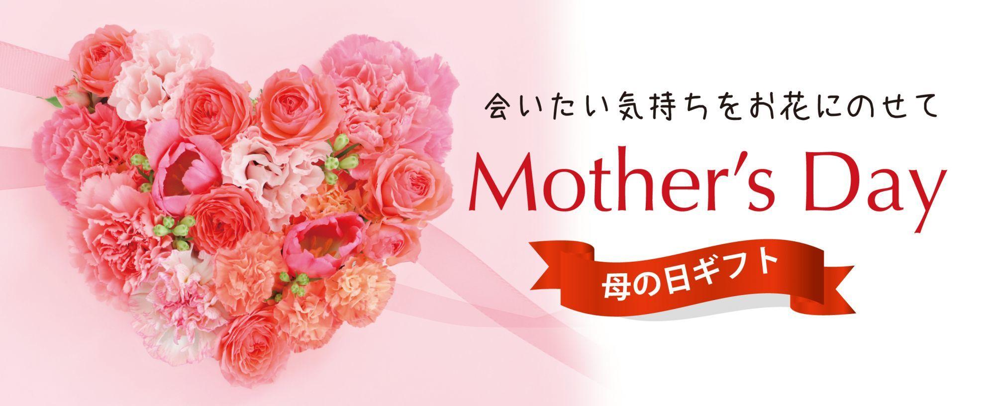 Mother's Day 会いたい気持ちをお花にのせて