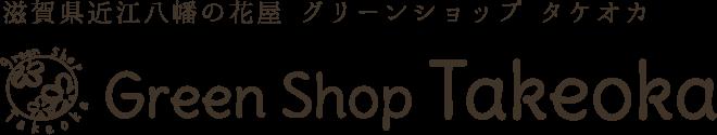 滋賀県近江八幡の花屋 グリーンショップ タケオカ