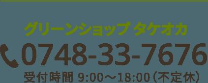 グリーンショップタケオカ 0748-33-7676 受付時間 9:00~18:00(不定休)