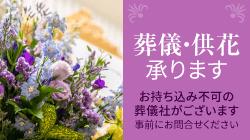 葬儀・祭壇用生花承ります